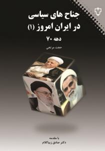 جناح های سیاسی در ایران امروز اثر حجت مرتجی